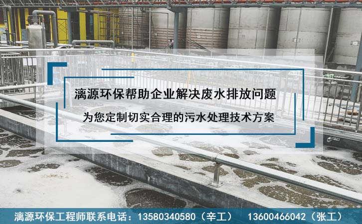 制药污水处理设备采购注意因素